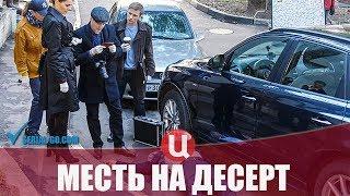 Сериал Месть на десерт (2019) 1-4 серии детектив на канале ТВЦ - анонс