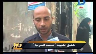 العاشرة مساء|اهالى منية سمنود يشيعون جثمان الشهيد محمد السولية