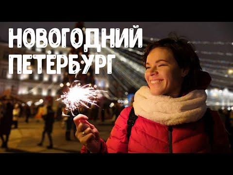 Новогодние ярмарки Санкт-Петербурга 2020 // Идеи новогодних подарков
