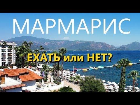 Турция  МАРМАРИС самый ПОЛНЫЙ обзор (MARMARIS)