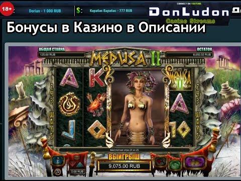 Видео Казино игровые автоматы играть бесплатно онлайн