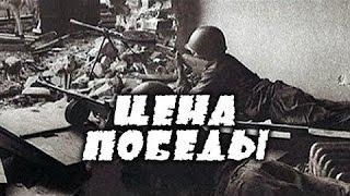 Цена победы - русский военный фильм о великой отечественной войне 1941-1945