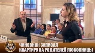 Квартира за любовь - Зал суда. Битва за деньги с Дмитрием Агрисом