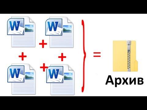 Как архивировать папку с файлами на виндовс 10
