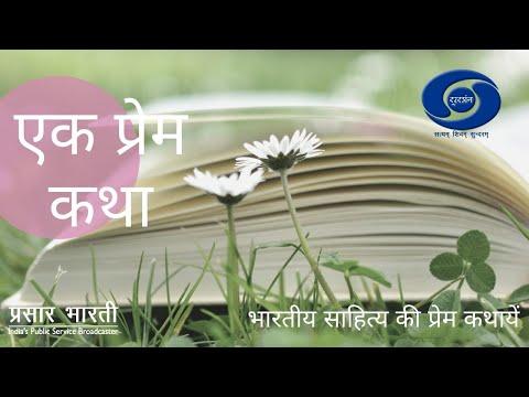 Ek Prem Katha - Tumhara Faisla Kya Hai  Ep# 22