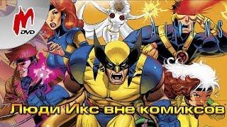 Люди Икс вне страниц комиксов