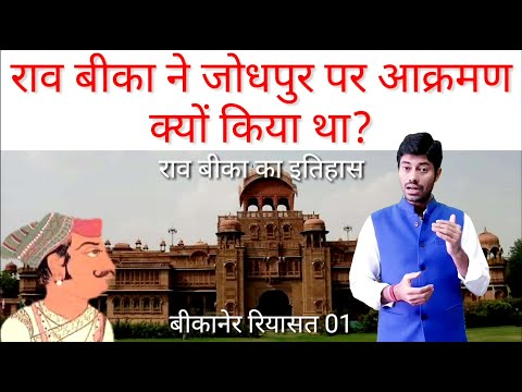 राव बीका का इतिहास, History Of Rao Bika, History Of Bikaner, History Of Rajasthan