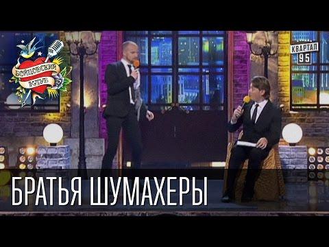 Братья Шумахеры - Где-то в Днепропетровске