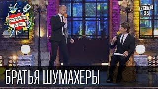 Бойцовский клуб 7 сезон выпуск 1й от 2-го сентября 2013г - Братья Шумахеры г.  Мариуполь
