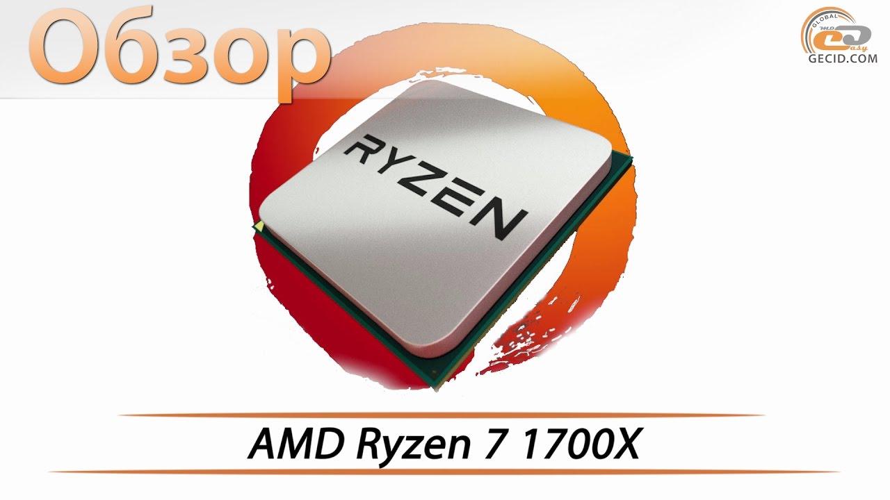 AMD Ryzen 7 1700X - обзор архитектуры и результаты тестирования и разгона процессора