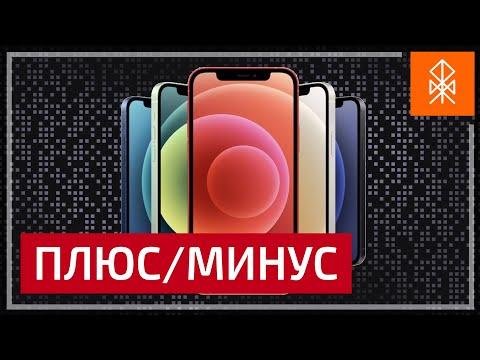 Пять ПЛЮСОВ и пять МИНУСОВ Apple iPhone 12 и 12 Pro - это СТОИТ знать перед покупкой!