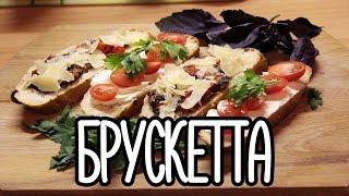 Брускетта с томатами и творожным сыром