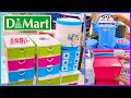 D Mart Shopping Mall New Arrivals | Kitchen Organisers, Baskets, Storage Containers | SuperMarkets