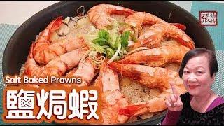 {ENG SUB} ★鹽焗蝦 簡單做法 ★   Salt Baked Prawns