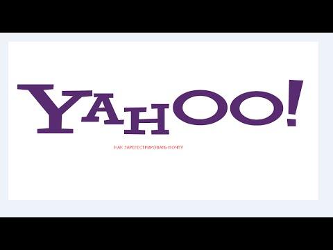 Вопрос: Как войти в свою электронную почту (Yahoo)?