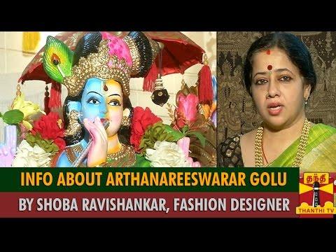 Navaratri Special : Info About Arthanareeswarar Golu By Shoba Ravishankar, Fashion Designer