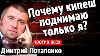 Дмитрий Потапенко Почему кипеш поднимаю только я