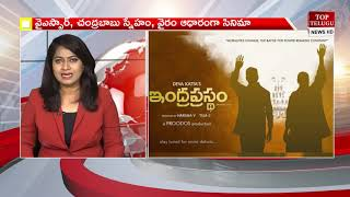 YSR, 'Indraprastham' poster with Chandrababu shadows