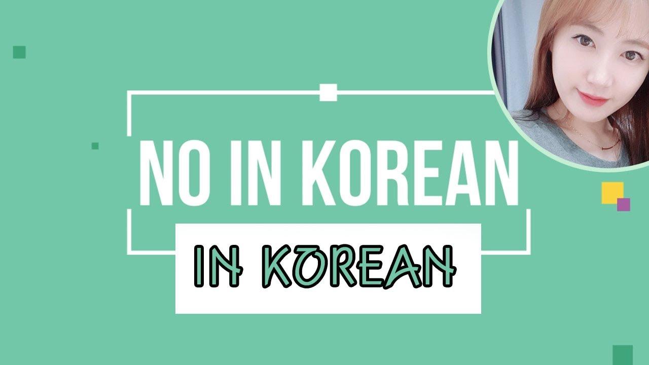 No in Korean