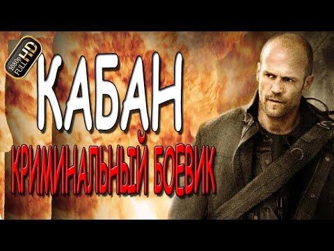"""ЛУЧШИЙ КРИМИНАЛЬНЫЙ ФИЛЬМ! """"КАБАН"""" Русский боевик 2019"""
