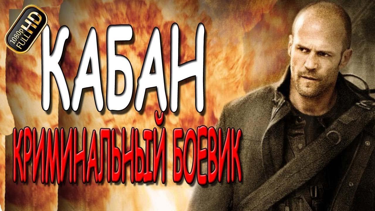лучший криминальный фильм кабан русский боевик 2019