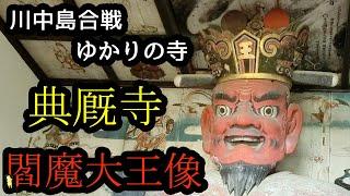 典厩寺(てんきゅうじ)川中島合戦ゆかりの寺 日本一大きい 閻魔大王像(えんまだいおう)