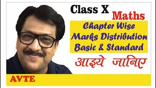 Chapterwise Marks Distribution || Class Tenth Maths Paper 2019 || Basic and Standard|| आइये जानिए