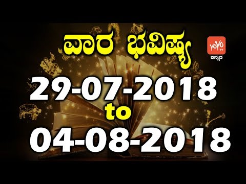 ವಾರ ಭವಿಷ್ಯ 29-07-2018 to 04-08-2018 | Weekly Astrology ín Kannada 2018 | YOYO TV Kannada Astrology