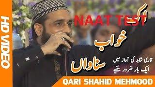 Punjabi Naat Ak Khawab Sunawain Qari shahid mahmood qadri 2018 HD