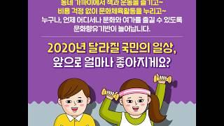 [문화체육관광부] 2020년 달라지는 국민의 일상, 어…