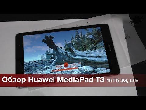 Обзор Huawei MediaPad T3 8, 16 Гб 3G, LTE