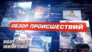 Обзор происшествий январь 2021 г. Нижний Ломов.