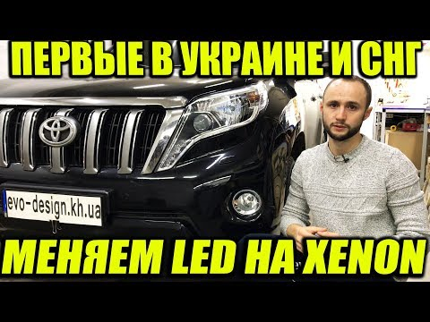 Toyota Prado 150 замена линз Koito LED на Hella 3 NEW