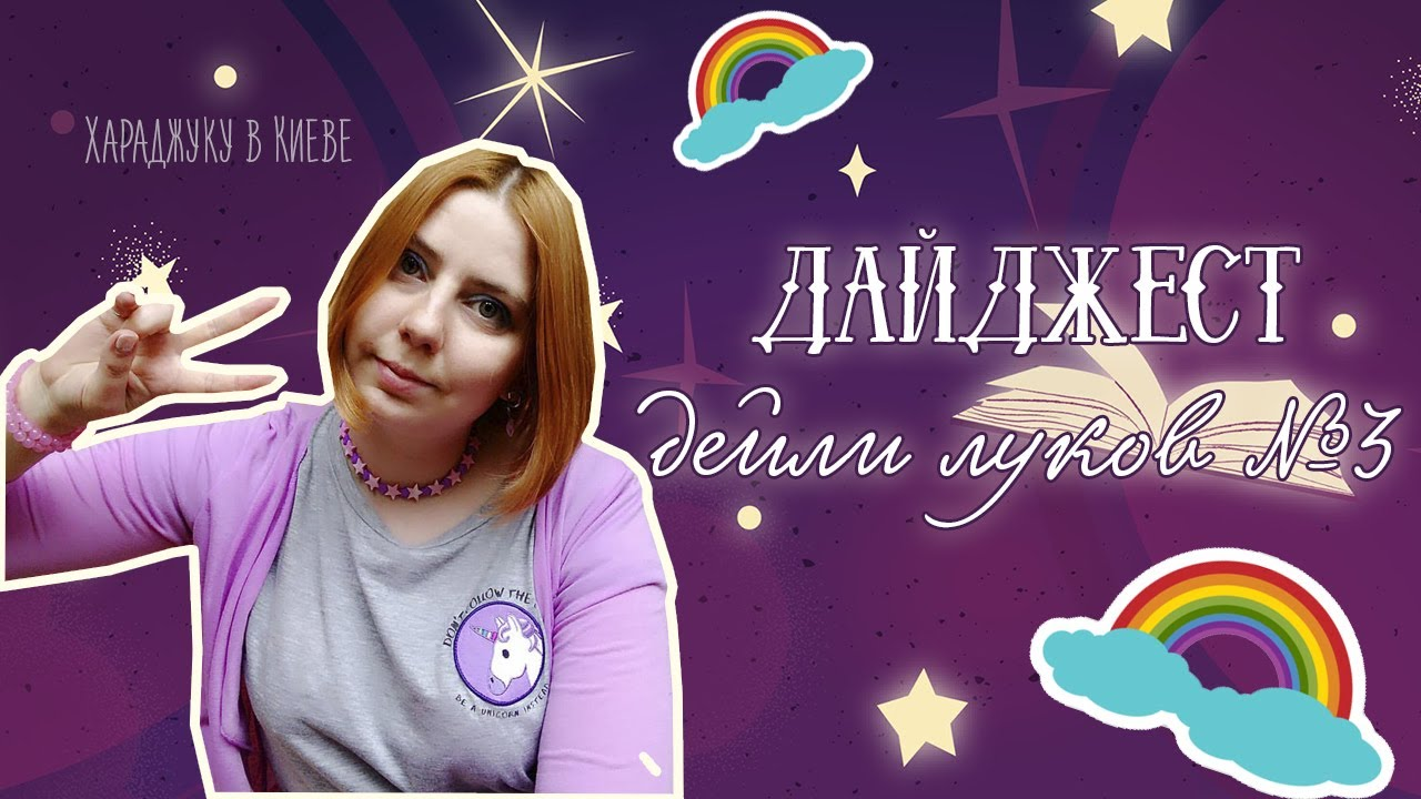 Пастель кеи | Фейри кей  | Pride fashion | Харадзюку В Киеве | Уличная Мода | Анорико