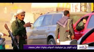 (فيديو )تفاصيل مواجهات مليشيات الحوثيين والمخلوع الانقلابية بصنعاء