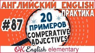 20 примеров #87 Сравнительная степень прилагательных в английском (big - bigger)