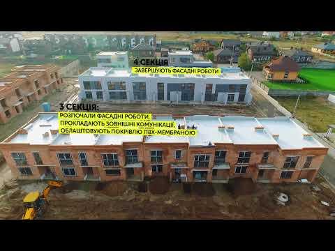 ЖК Струмочок: хід будівництва, жовтень 2020