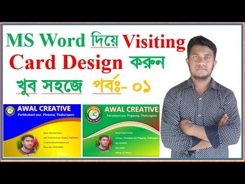 🌹🙇MS Word Tutorial: How To Create Professional Business Card Design in MS Word😜🙇 thumbnail