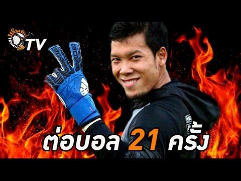 ทีมชาติไทยสอนมาเลเซียนับเลข TIKI TAKA THAILAND