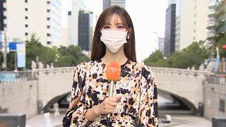 [날씨] 휴일 맑고 선선…큰 일교차, 옷차림 유의 / …