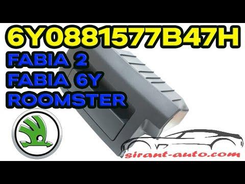 видео: 6y0881577b47h Ящик под сидение fabia, fabia 2, roomster