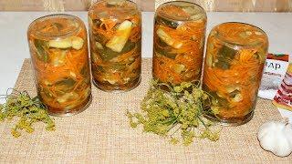 Салат с огурцами и морковью по-корейски (заготовка на зиму)