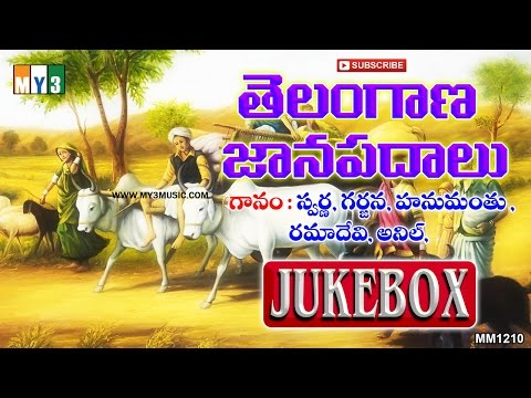 Telangana Janapadalu - Telangana Folk Songs - Folk Song - Jukebox
