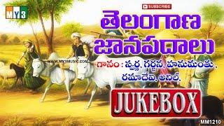 Telangana Janapadalu - Telangana Folk Songs - Folk Song - Jukebox