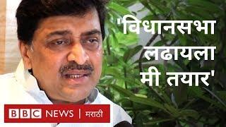 काँग्रेस नेते अशोक चव्हाण यांची विधानसभा निवडणुकीची तयारी  I Ashok Chavan on congress condition