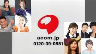 アコム cm集 中編(1988、1994〜2007) 石坂ちなみ 動画 21