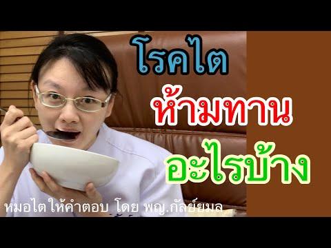 Dr gunyamol ep 222 โรคไต ห้ามทานอะไรบ้าง หมอไตให้คำตอบ โดย พญ.กัลย์ยมล