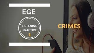 "Listening 1 ""Crimes"" (ЕГЭ  Английский)"
