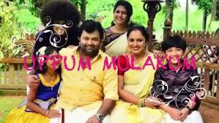 ഉപ്പും മുളകും യഥാർത്ഥ കുടുംബം | Uppum Mulakum Real Family Unseen Photos