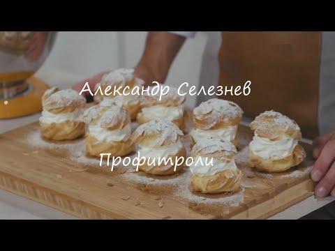 Профитроли с заварным кремом и взбитыми сливками ~Александр Селезнев~